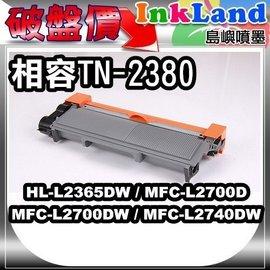 BROTHER TN~2380 相容碳粉匣 黑色 ~ ~MFC~L2700D L2700D
