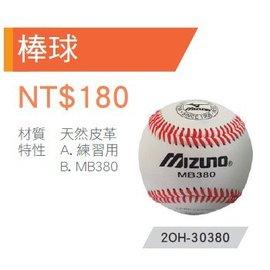 ~登瑞體育~MIZUNO 練習用硬式棒球 棒球 壘球 皮革 硬式 耐打_2OH30380