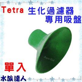 【水族達人】【吸盤】德彩Tetra《生化過濾器專用吸盤 單入/1入 散裝》替換吸盤 您的好幫手!