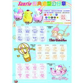 卡通印章 Sanrio 雙星仙子  布丁狗  Charmmy Kitty 公仔章