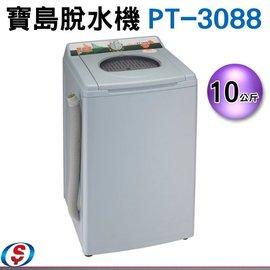 【信源】10公斤【寶島牌不鏽鋼內槽脫水機】PT-3088  PT3088 *線上
