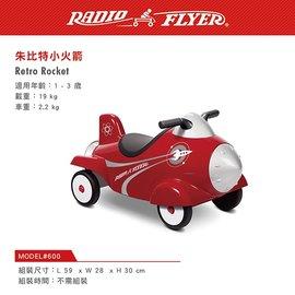 【現貨】【店面/電話購買再享95折】『CGA41-35』美國【Radio Flyer】朱比特小火箭#600型