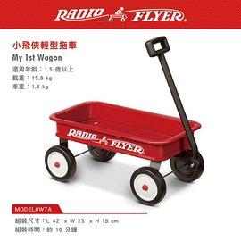 【現貨】【店面/電話購買再享95折】『CGA41-37』美國【Radio Flyer】小飛俠輕型拖車#W7A型