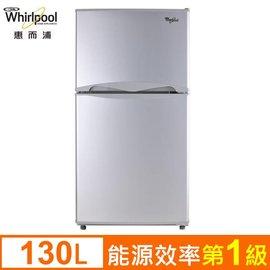 ~人言水告~Whirlpool惠而浦130L上下門電冰箱WMT2130G 銀灰色  ~廠商
