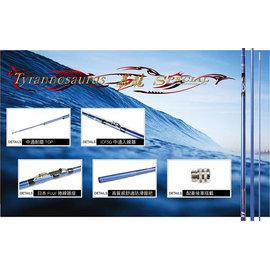 ◎百有釣具◎HEXING合興 暴龍 中通竿 使用日本FUJI-NS捲線器座 規格:3-450