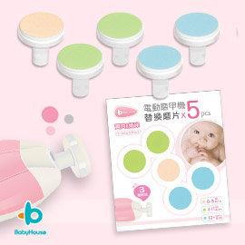 【紫貝殼】『NA01-1』嬰兒寶寶磨甲機專用磨甲片5入