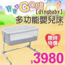 dingbaby 多功能活动式婴儿床
