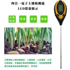 【生活幫手】四合一電子土壤檢測儀 濕度計 土壤酸鹼度 土壤酸度 土壤PH 光照強度 溼度 溫度 酸鹹 園藝 花卉
