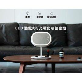 【生活幫手】創意多功能LED化妝鏡 便攜式可充電 化妝鏡 檯燈 梳妝鏡 面膜 化妝台 眉筆 口紅