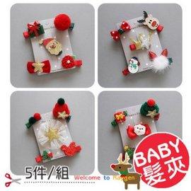 韓版兒童髮夾 聖誕套裝 寶寶節日 全包布髮飾 5件組 【HH婦幼館】