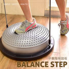 台灣製造 半圓平衡球有氧階梯踏板+彈力繩P260-BS300顆粒半圓球波速球博速球健身球抗力球Bosu Ball瑜珈球座.運動健身器材推薦哪裡買