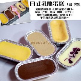 ~級鮮饌~日式乳酪蛋糕~原味、芒果、藍莓、咖啡、巧克力讓你一次滿足∼