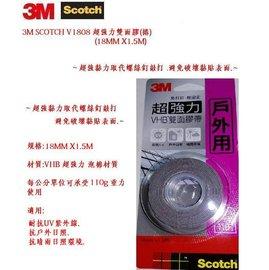 3M SCOTCH V1808 超強力雙面膠 捲  規格:18MMX1.5M  戶外  ~