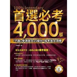 必考4000單(附MP3)~巧取~學測英文15級分+指考英文頂標