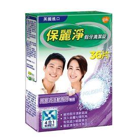 專品藥局 保麗淨 假牙清潔錠 (局部式活動假牙用) 36片【2004782】