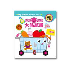 風車童書 創意遊戲大貼紙書~超級市場