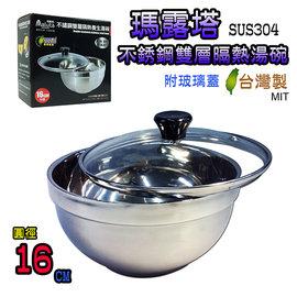 101A 瑪露塔SUS304雙層隔熱湯碗附蓋16CM ^(1倉1F左3 426ML1602