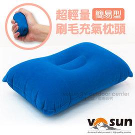 【VOSUN】簡易型超輕量刷毛充氣枕頭(僅62g).空氣枕.刷毛枕.午睡枕/超高壓縮性.飛機.火車.辦公/VO-056 海潮藍