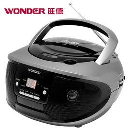 WONDER 旺德 手提CD音響 WD-9203