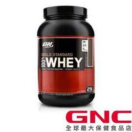 ~GNC健安喜~ON 100^%乳清蛋白飲品~巧克力口味 909g