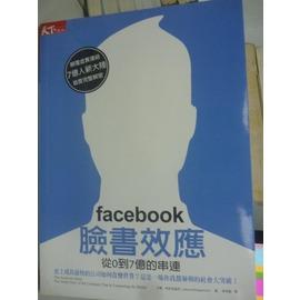 ~書寶 書T3╱行銷_ZJH~facebook臉書效應_大衛.柯克派崔克