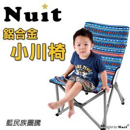 探險家戶外用品㊣NTC27BL 努特NUIT 藍民族圖騰 鋁合金小川椅 耐重100kg 小車廂必備折疊椅折合椅休閒椅 導演椅 大人也可座兒童椅