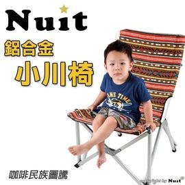 探險家戶外用品㊣NTC27BR 努特NUIT 咖啡民族圖騰 鋁合金小川椅 耐重100kg 小車廂必備折疊椅折合椅休閒椅 導演椅 大人也可座兒童椅
