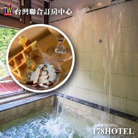 假日可用 春節+500元烏來山之川溫泉‧溫馨湯屋1~1.5小時+雙人下午茶券 650元