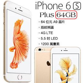 ~金色~ 整新機~ APPLE iPhone 6S Plus 5.5吋 ^(64GB^)智