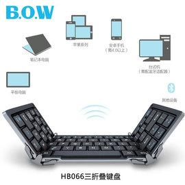 BOW航世 蘋果三折疊藍牙鍵盤 ipad安卓平板 無線便攜手機鍵盤 無線鍵盤 藍牙鍵盤