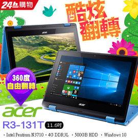 11吋翻轉觸控筆電ACERR3~131T~P6QU 藍可360度翻轉~轉換你的世界四種模式