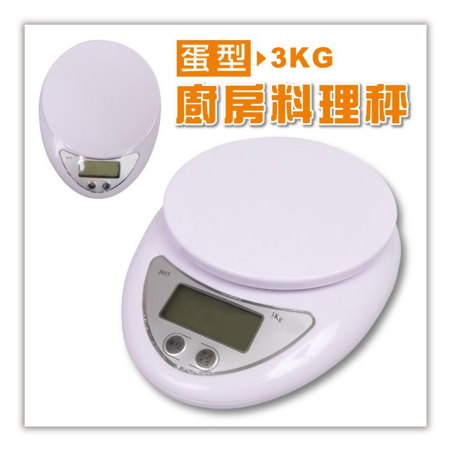 【Q禮品】A3106 蛋型3kg秤/液晶螢幕/3公斤/LED電子秤/廚房秤/料理秤/二用式/磅秤/體重計