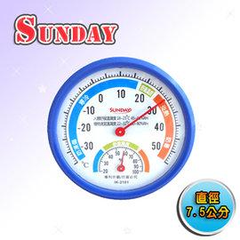 ◤最輕最小溫濕度計◢SUNDAY 室  內外溫溼度計濕度計  懸掛式  IK-2101