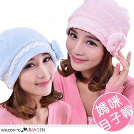 孕媽咪蕾絲蝴蝶結造型保暖月子帽【HH婦幼館】