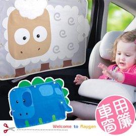 韓版 棉羊 恐龍 卡通吸盤式汽車遮陽窗簾 防紫外線汽車遮光 遮陽布【HH婦幼館】