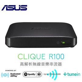 【音樂無線】華碩Clique R100 高解析無線音樂串流器 (192Khz/24bit)