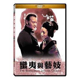 合友唱片 蠻夷與藝妓 DVD The Barbarian and the Geisha