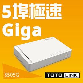 ~上震科技~TOTOLINK S505G 5埠 Giga極速乙太 器