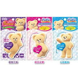 熊寶貝吊掛式芳香劑 優雅花香 綜合水果 水晶麝香 ^(三款^) 13g 製
