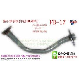 嘉年華 代觸媒 後全 後消 黑鐵 Festivaa 福特 FORD 消音器 排氣管 型 料