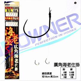 ◎百有釣具◎日本OWNER歐娜 海老屋 廣角海老仕掛(NO.33016) 蝦用仕掛 系付鉤