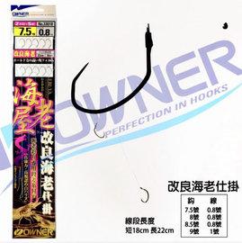 ◎百有釣具◎日本OWNER歐娜 海老屋 改良海老仕掛(NO.33018) 蝦用仕掛 系付鉤