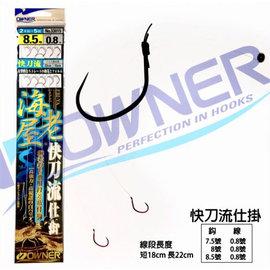 ◎百有釣具◎日本OWNER歐娜 海老屋 快刀流仕掛(NO.33015) 蝦用仕掛 系付鉤
