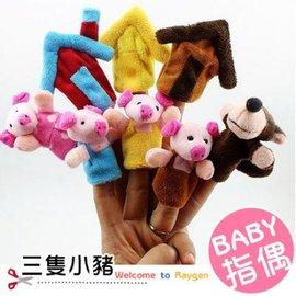 三隻小豬 指偶毛絨益智玩具 寶寶手偶玩偶 早教講故事親子 8入組【HH婦幼館】