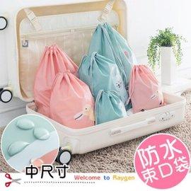 簡約創意束口袋 防水收納掛袋 抽繩衣物收納袋 旅行分裝整理袋 中尺寸【HH婦幼館】