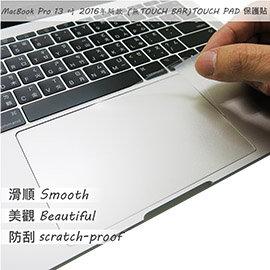 【Ezstick】APPLE MacBook Pro 13 2016  無Bar  TOU