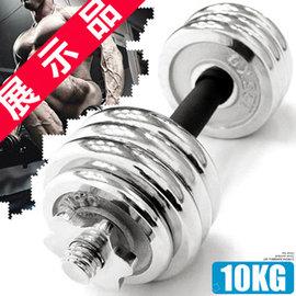 電鍍10公斤啞鈴組合(展示品)包膠握套 C113-311--Z(22磅可調式10KG啞鈴.短槓心槓片槓鈴.重力舉重量訓練.運動健身器材.推薦哪裡買)
