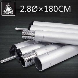 ~大山野營~中和 KAZMI K3T3T349 鋁合金螺旋式營柱180cmX直徑2.8cm