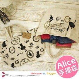 經典童話 愛麗絲剪影手提袋 雜物袋 便當袋【HH婦幼館】