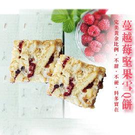 ~X3手作~小包~雪Q餅~蔓越莓及 堅果 果乾 春節 .伴手禮^~雪綿Q餅,奶Q餅,奶香Q